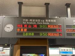 徳島駅、小さな駅なので改札を入ると目の前に特急剣山3号が停車していました