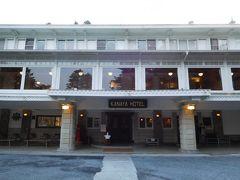 日光金谷ホテルは日本のリゾートホテルの草分け的存在。 「1873年(明治6年)、東照宮の楽師をしていた金谷善一郎が、ヘボン式ローマ字綴りを考案したアメリカ人、J.C.ヘップバーン(ヘボン)博士の知遇を得て、自宅の一部を外国人の方の宿泊施設とした」(日光金谷ホテル公式ホームページより)と、150年近い歴史がある。