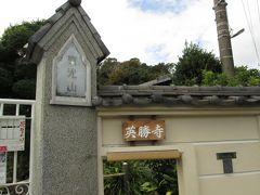英勝寺を経由して。