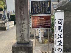司馬江漢のお墓