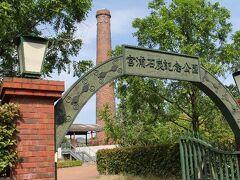 16:26 最後の目的地、宮浦石炭記念公園に到着。