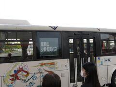 鷲羽山夕景鑑賞バスというのを見つけてバス待ち→  http://shimoden.net/rosen/kikaku/yuukei.html
