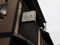 ゆば泉 清水五条坂店