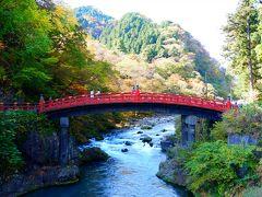 神橋。お金を払うと橋の上まで行けるようでした。 結構海外の方がいて驚きました。あれ?渡航禁止なんじゃ、と一瞬思ったのですが、駐車場に「外」ナンバーの車が泊まってたりしたので、日本在住の方々も我々同様に秋タビを楽しんでいるのですね!