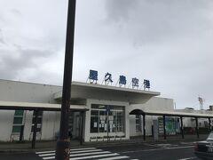 飛行機の時間になり、レンタカーを返し屋久島空港へ戻ります。なんか名残惜しいです。