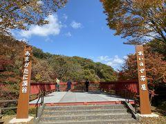 九重夢大吊橋の到着前に  あまがたに渓谷へ  紅葉が綺麗だったので駐車場に入ってみました