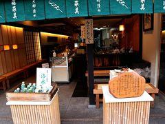 京都のお団子屋さん「藤菜美」のペットボトルに入れたお茶が美味しいのよ~。 煎茶のようで抹茶のようで、この味がペットボトルで味わえる時代が来るなんて、初めて飲んだ時は感動したわ。  藤菜美 http://www.kyoto-fujinami.jp/