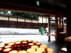 こちらも京都で有名な、梅のお店「おうすの里」  おうすの里 https://www.ousunosato.co.jp/