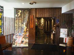 大淀川の畔に佇む、宮崎観光ホテル かつて(1960~70年代にかけて)、新婚旅行のメッカと呼ばれた宮崎 河畔にはホテルが立ち並んでいましたが、現在はこちらだけ 時代の流れを感じます 西館にある「大淀河畔みやちく」