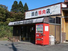 田邊精肉店