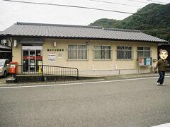 備前木谷郵便局