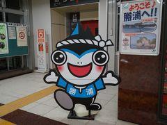 大原から15分で勝浦駅に到着。