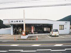 熊山郵便局