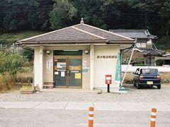 黒本簡易郵便局