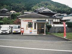 下山簡易郵便局