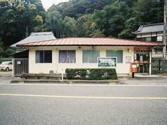 河会郵便局
