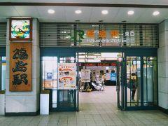 【一日目】 昼時にJR福島駅に到着した。 天気はやや曇っているものの悪くない。