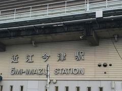 ようやく最寄り駅の近江今津駅に到着!  ホンマに駅前にもセブンイレブンと喫茶店みたいなファミレスもどきのお店があるのみ(^_^;)