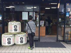前泊で実家(伊丹)に来たんで、買わへんけど白雪さんのショップを見学!