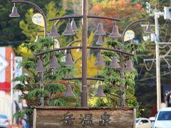 安達太良山の麓に岳温泉という、こじんまりとした温泉街があります。 全国的にも珍しい酸性泉なんだそうです。  家から近いので、温泉だけ入りにきてもいいな!