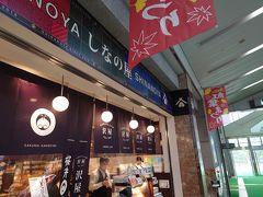 というわけで、目的地の軽井沢へ到着! 構内にお土産屋があり、先にお目当てのものを買っちゃいます。