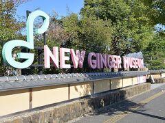 到着しました。岩下の新生姜ミュージアムです。 英語表記は直訳のNew Ginger Museum ジンジャーの頭文字Gと、あのCMの音階をイメージしたロゴかな。