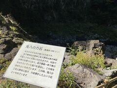 鬼八の力石  看板の右後ろの大きな石です  200トンあるって  どうやって測ったのか考えると  眠れなくなりそうです