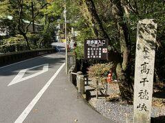さらに進むと遊歩道も終わります  神橋を渡るとボート乗り場  橋の手前で道路を横断すると  お土産屋があり食べ物もあります  神橋の上からも真名井の滝が見えます