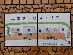 新宿から約1時間30分で上里サービスエリア到着  バスが2台になったので、コース変更 私たちのバスはまず苗場に向かうことに…
