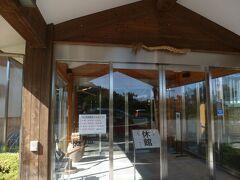 がっくりです! 何と休館だった。10月28、29日と連休だった。 冬桜の季節になんてこった。