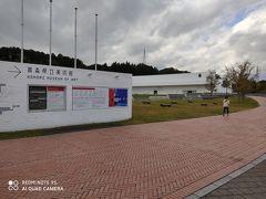 青森県立美術館  三内丸山遺跡の帰りに寄ってみました。徒歩で10分ほど。 少しうねった地形の広い敷地に特徴的な白い建物。建物自体も鑑賞の価値があります。