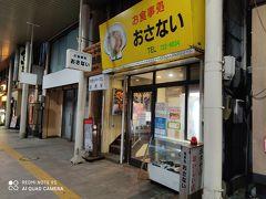 お食事処おさない  青森駅前にある定食屋さん。 カツ丼や生姜焼定食等地元の方向けのメニューの他に観光客にもうれしいメニューが置いてあります。