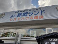 13:44 湯沢町までたどり着きましたぞ