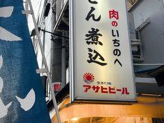 本日の宿は夕食なしということで、飛行機に乗る前に蒲田駅近くにある肉のいちのへで腹ごしらえ 今回の旅行はここから始まってます、この店はGOTOイート対象店