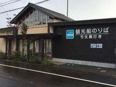 パワースポットとしても有名な竹生島行きの観光船のりば!
