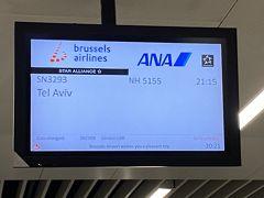 ブリュッセル空港 (BRU)
