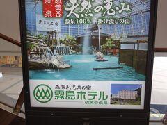 鹿児島中央駅の階段の所に今日宿泊予定の霧島ホテルの液晶広告があった。