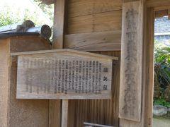 磯矢邸の歴史と平成六年に磯矢さんから寄贈されたので磯矢邸となっている旨書かれていました