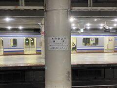 今日は東京駅地下ホームからスタート。 まずは総武線快速で成田に向かいます。
