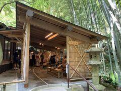 参拝料に含まれているお抹茶をいただけるのが休耕庵。コロナ対策も徹底されており安心。人も少なかったので、ゆっくりとお抹茶と竹林の風景を楽しみました。