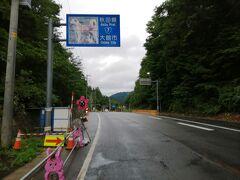 秋田県に入りました。  青森と秋田を結ぶ矢立峠ま勾配もゆるく走りやすい道でした。  関西のロードバイク乗りにわかりやすく伝えるとすれば、奈良ー大阪間の清滝峠を奈良県側から登った感じです。