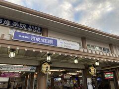 近くにある京成成田駅に向かいます。