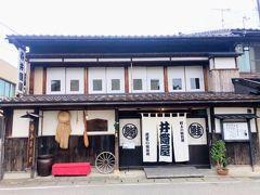 井筒屋。千年鮭きっかわ経営の料理店。