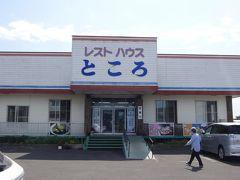 野生の草花を愛でた後は、常呂の街でランチ。  この店は、常呂のホタテを使った料理を売りにしているのかな。メニューを見ると「ホタテづくし」とかいろいろあるけど、値段を見ると気後れしてしまいますよ。