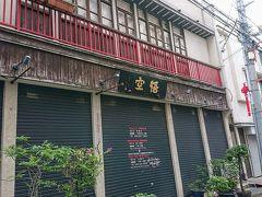 悟空も閉まってますね。  こちらなかなか素敵なカフェです。 中華街訪れた際には是非。 https://www.goku-teahouse.com/