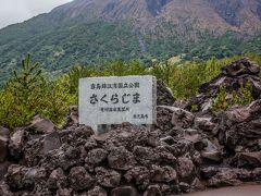 次の目的地は有村溶岩展望台