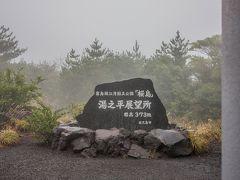 もう少し桜島に近い湯之平展望所に移動しましたが、余計なにも見えません