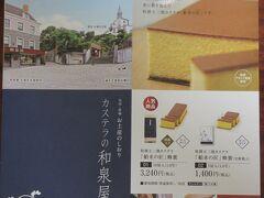 9:50 和泉屋大塔インター店で買物(30分間)  ツアーの提携先みたい。  長崎での買物タイム。