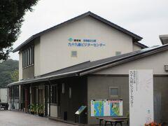 こちらは、学習施設?  九十九島の自然などが学べる展示が有る。