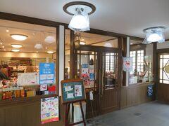 駅にはお土産物屋さん兼カフェが併設されていて、いい雰囲気です。